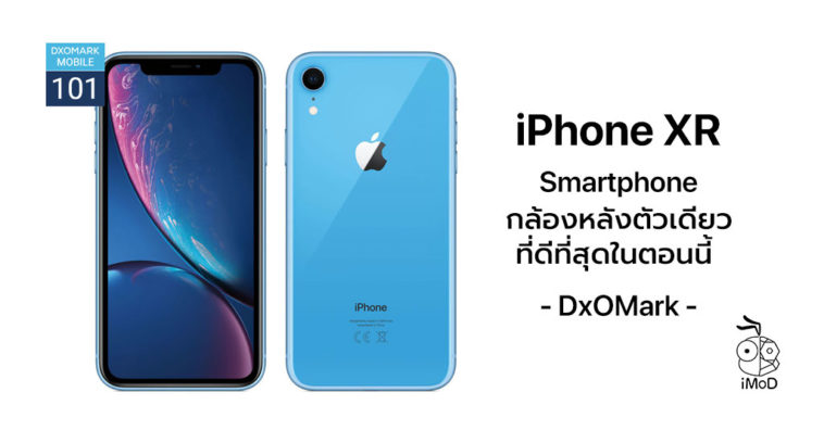 Dxomark Iphone Xr Best Singlelens Smartphone Camera