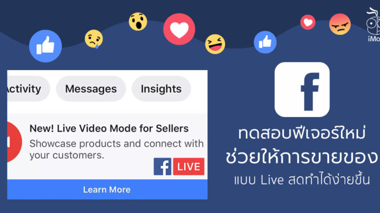 Facebook Testing Shopping Mode Live Stream In Thailand