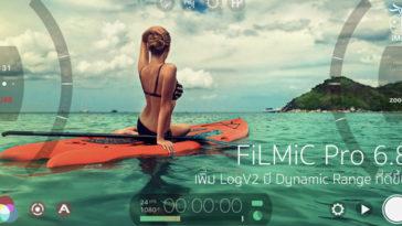 Filmic Pro Update Logv2 More Dynamic Range