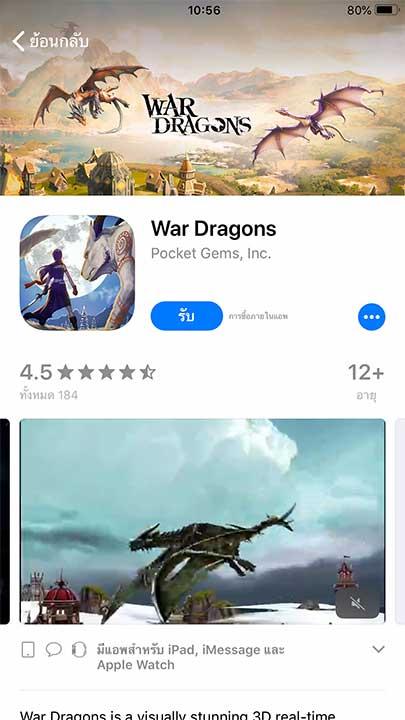 Game War Dragons Footer