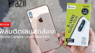 Gizmo Camera Lens Glass Film Cover