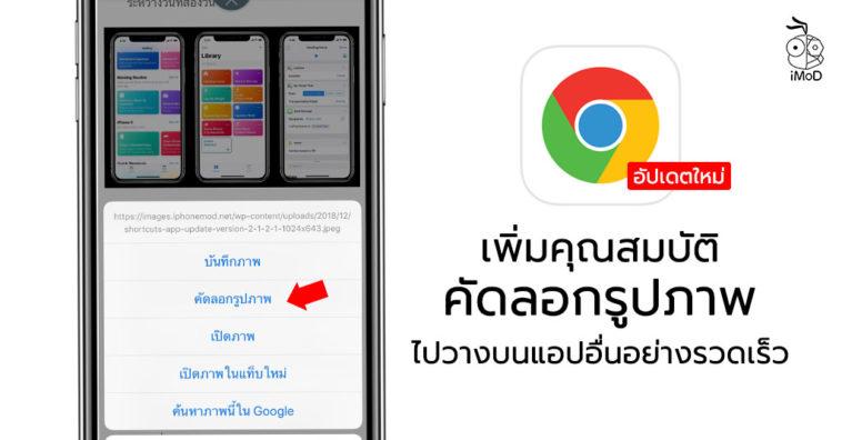 Google Chrome Update Copy Image Clipboard