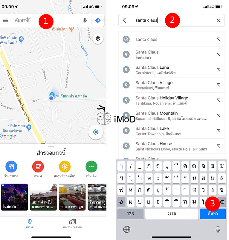 Google Maps Santa Cluas Is Coming Tracking 1
