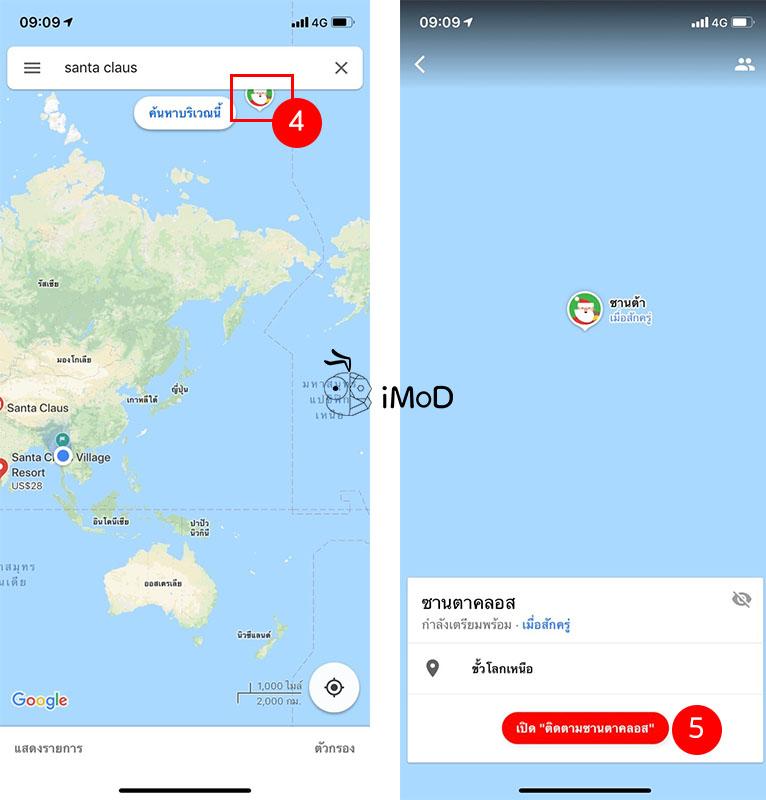 Google Maps Santa Cluas Is Coming Tracking 2