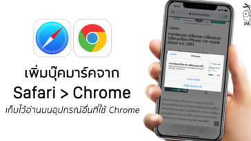 How To Add Bookmark From Safari To Google Chrome