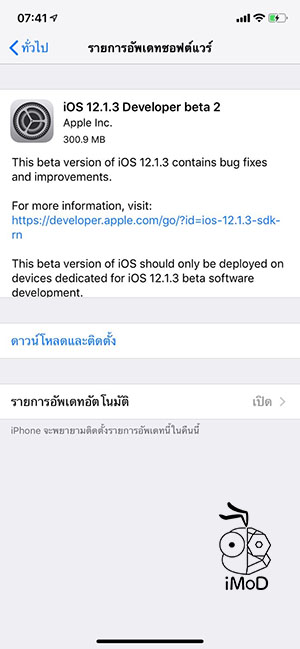 How To Cancel Dowload Ios Software On Iphone 1