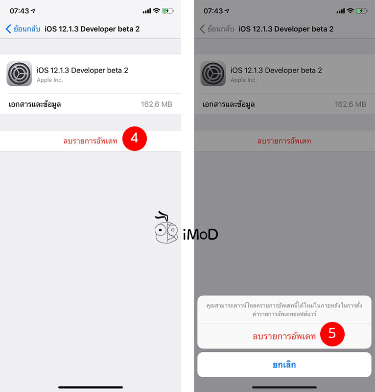 How To Cancel Dowload Ios Software On Iphone 4