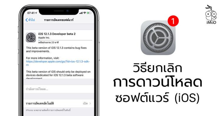 How To Cancel Dowload Ios Software On Iphone