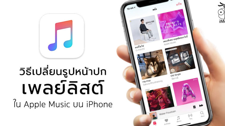 How To Change Playlist Image Apple Music
