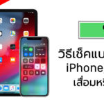 How To Check Battery Health Iphone Ipad 2018