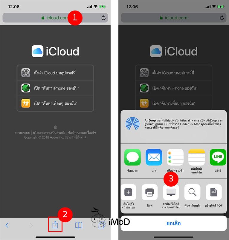 How To Log In Icloud On Iphone Ipad 1