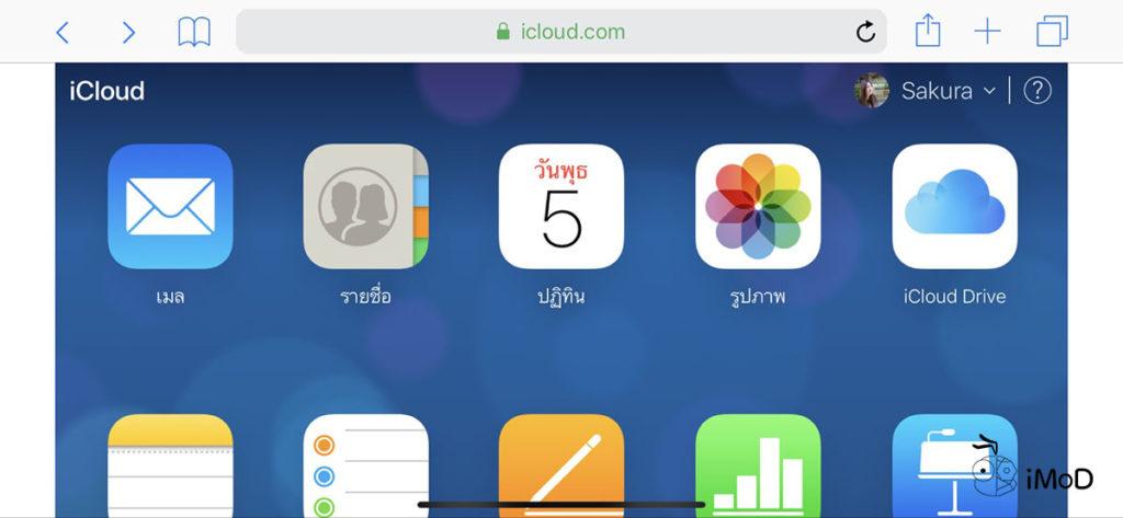 How To Log In Icloud On Iphone Ipad 3