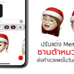 How To Make Santa Red Hat Memoji Iphone