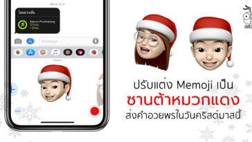 How To Make Santa Red Hat Memoji Iphone