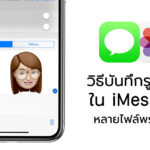 How To Save Multiple Picture In Imessage
