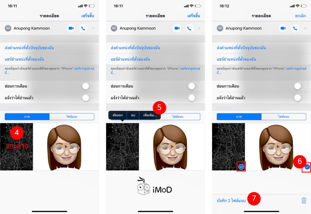 How To Save Multiple Picture In Imessage 2