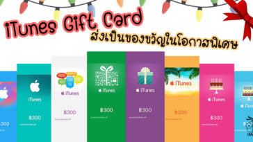 How To Send Itunes Gift Card