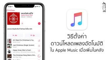 How To Set Automatic Downloads Music Apple Music