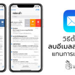 How To Set Deleted Mailbox Instead Archive Box Iphone