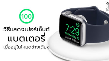 How To Show Battery Percentage On Apple Watch With Nightstand Mode