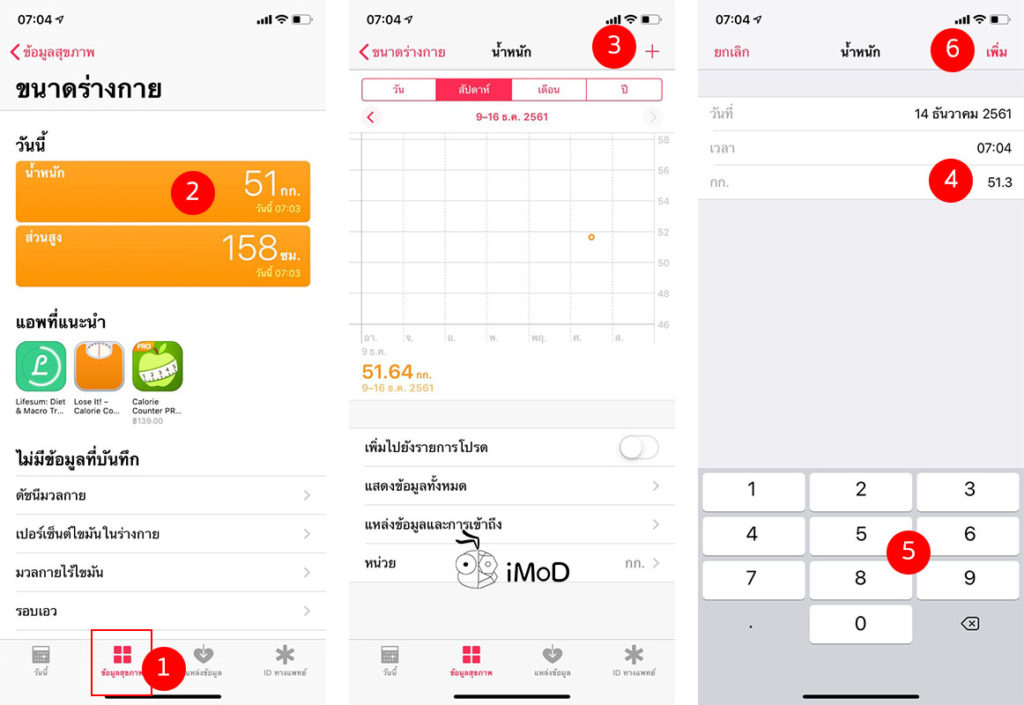 How To Update Weight For Calories Calculate Apple Watch 2