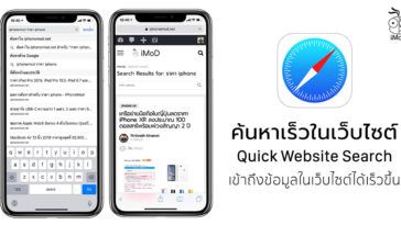 How To Use Quick Website Search Safari Cover