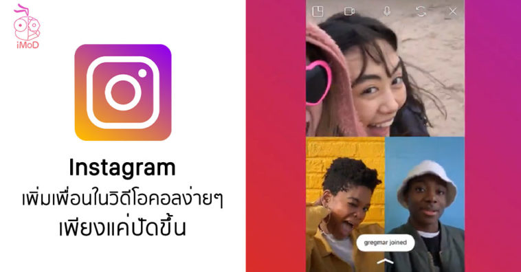 Instagram Add Friend To Video Call