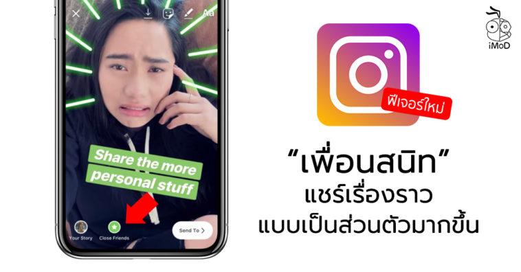 Instagram Close Friend Share Story