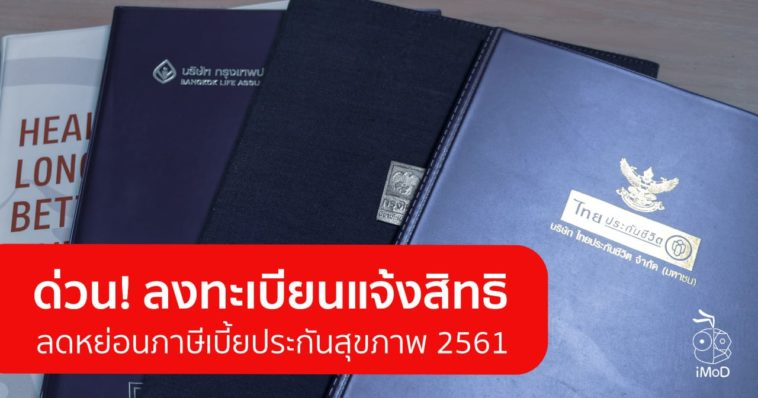 Insurance Book Cover 2