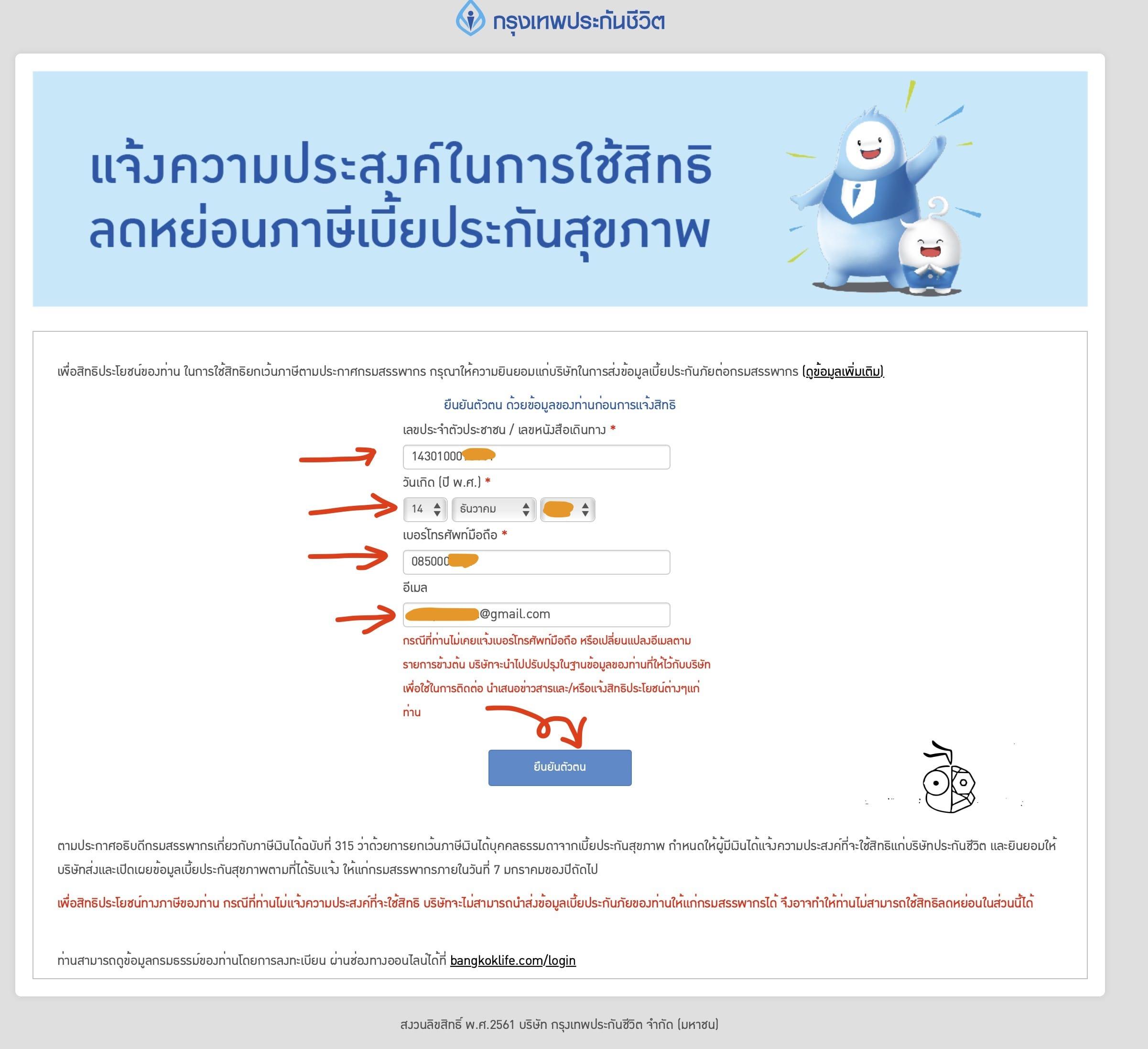Insurance Tax Form 2018 01