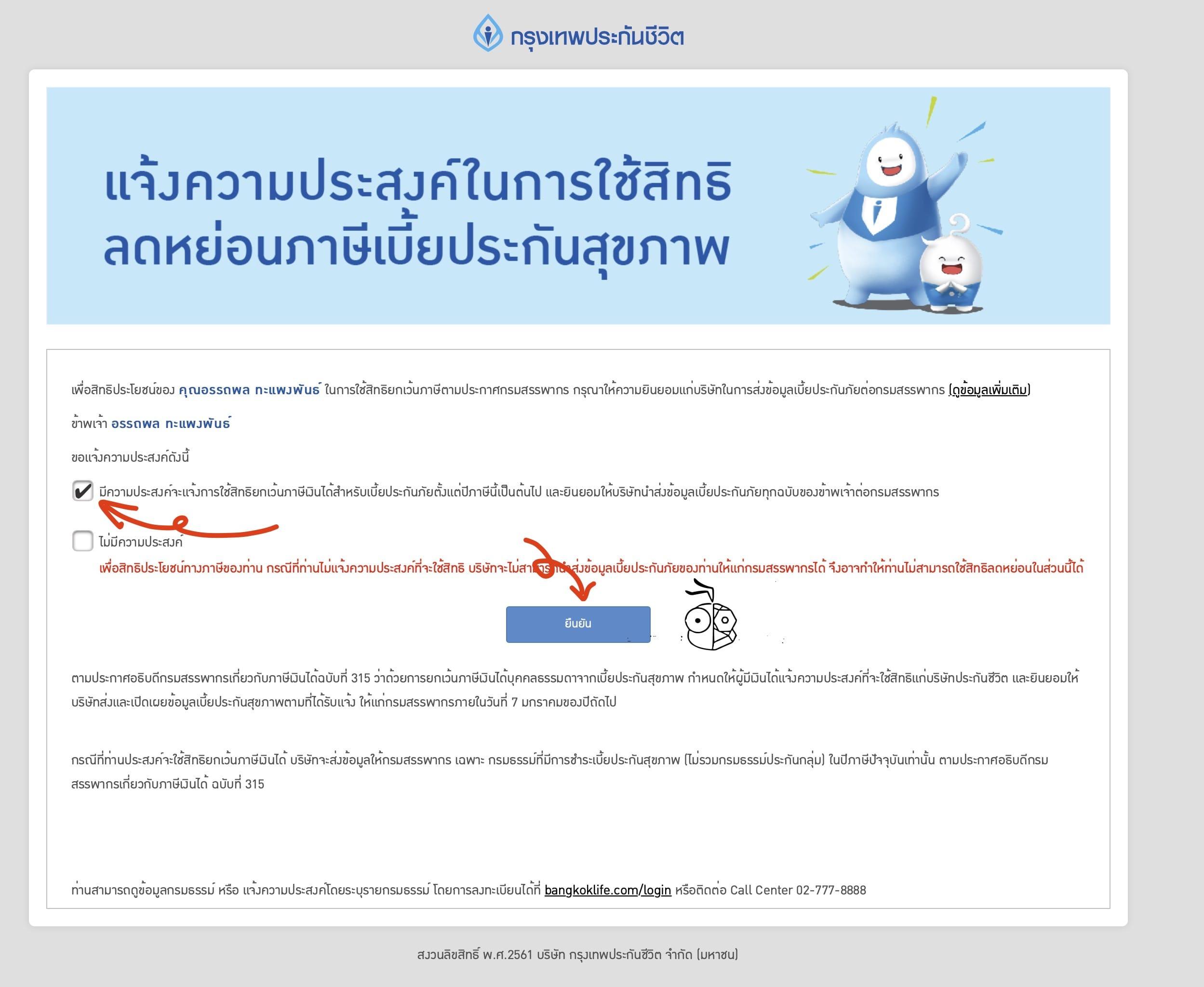 Insurance Tax Form 2018 02