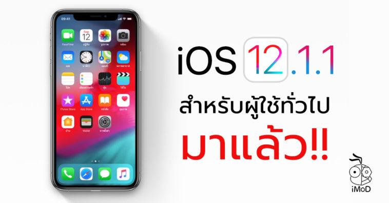 Ios 12 1 1 Released