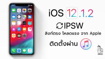 Ios 12 1 2 Ipsw