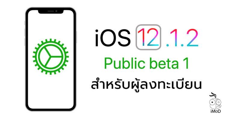 Ios 12 1 2 Public Beta 1 Seed