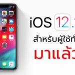 Ios 12 1 2 Released