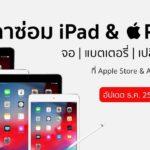 Ipad Apple Pencil Repair Rate Apple Store Dec 2018 Cover
