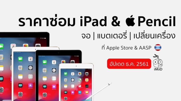 Ipad Apple Pencil Repair Rate Apple Store Dec 2018 Cover