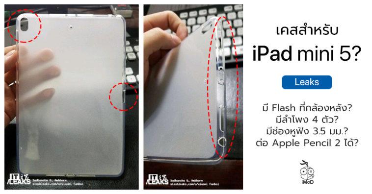 Ipad Mini 5 Case Leaks Photo Cover 2