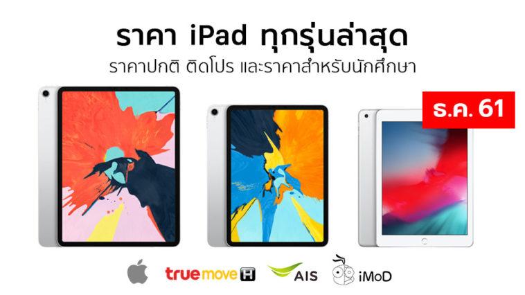 Ipad Price List Dec 2018