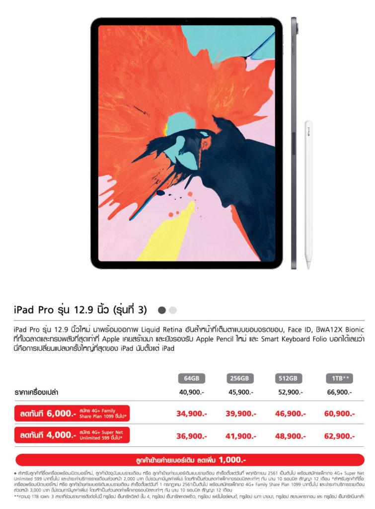 Ipad Pro 2018 Wifi Cellular Trumove H Promotion 2