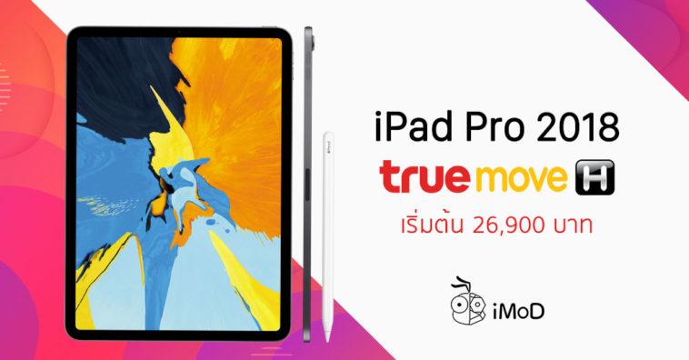 Ipad Pro 2018 Wifi Cellular Trumove H Promotion Cover