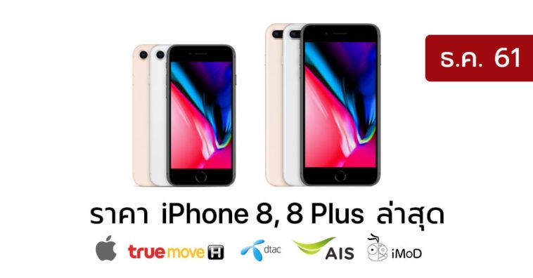 Iphone 8 Price Update Dec 2018