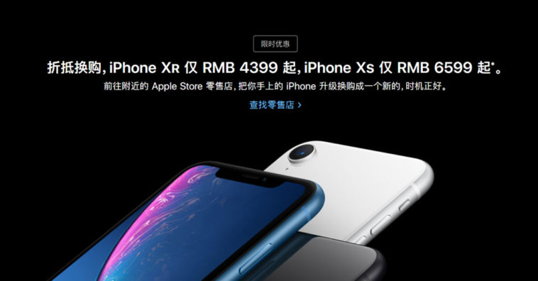 Iphone Trade In China