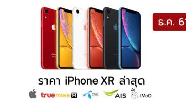 Iphone Xr Price Update Dec 2018