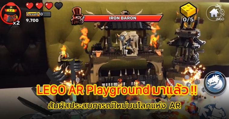 Lego Ar Playground Release For Ios