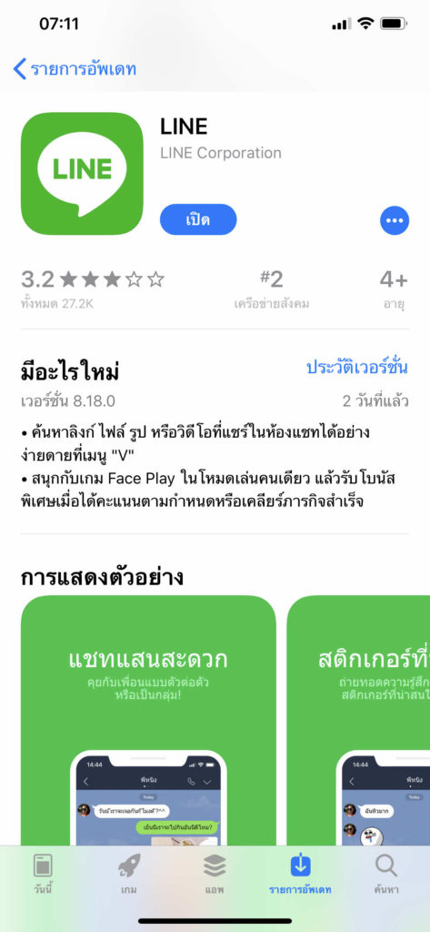 Line 8 18 0 Update 0004