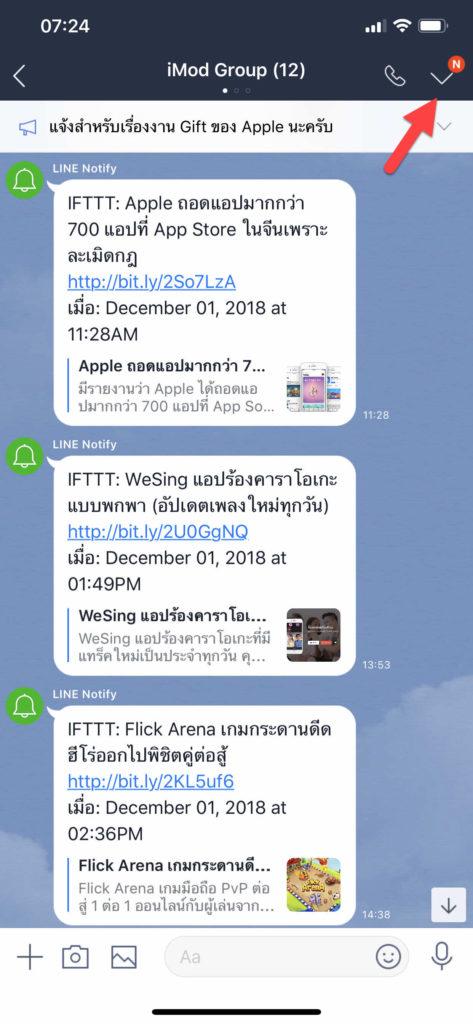 Line 8 18 0 Update 0006 1