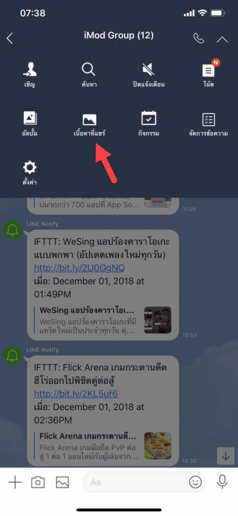 Line 8 18 0 Update 0007
