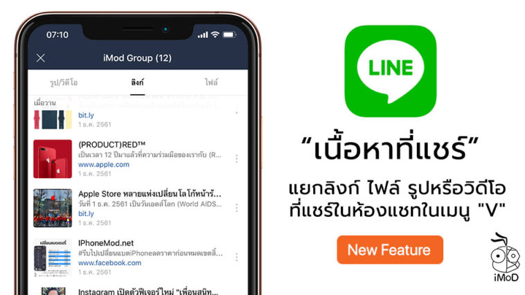 Line 8 18 0 Update Cover
