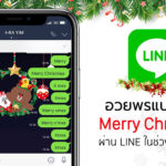 Line Send Merry Christmas 2018